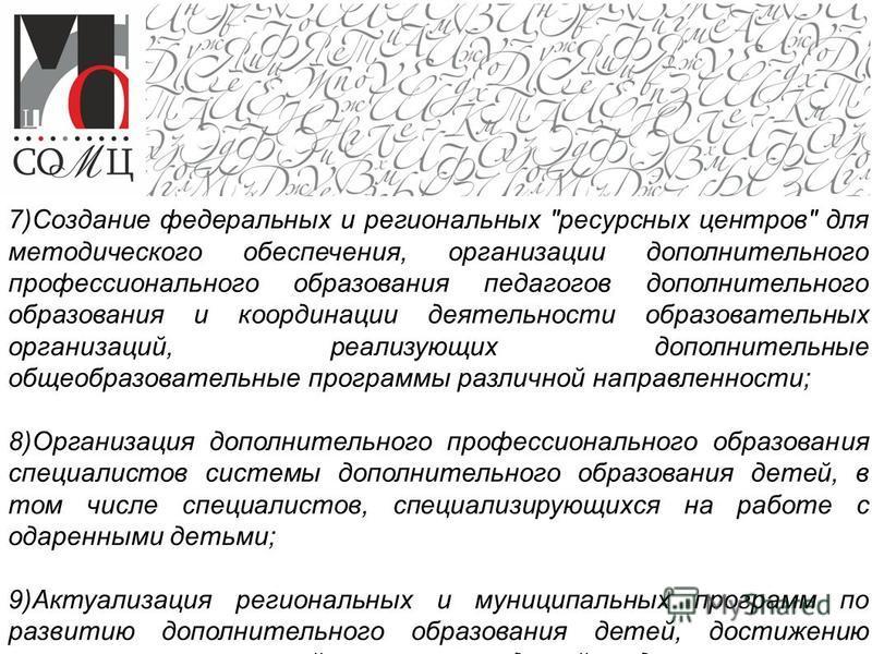 7)Создание федеральных и региональных