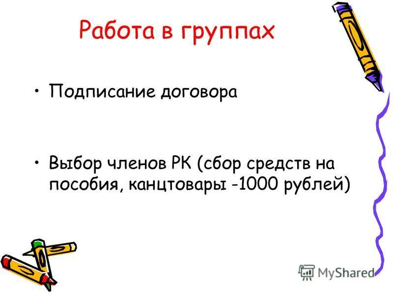 Работа в группах Подписание договора Выбор членов РК (сбор средств на пособия, канцтовары -1000 рублей)