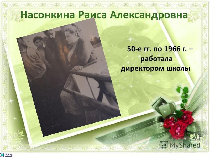 Насонкина Раиса Александровна 50-е гг. по 1966 г. – работала директором школы