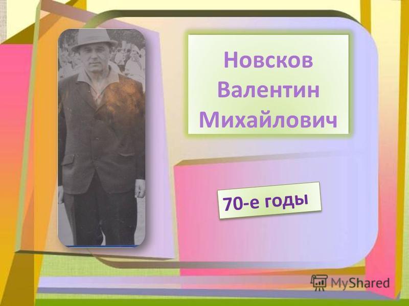 Новсков Валентин Михайлович 70-е годы