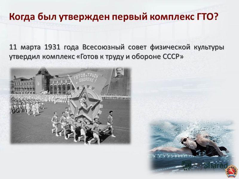 Когда был утвержден первый комплекс ГТО? 11 марта 1931 года Всесоюзный совет физической культуры утвердил комплекс «Готов к труду и обороне СССР»