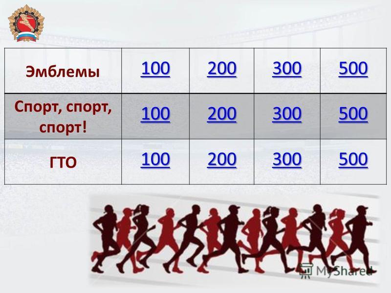Эмблемы 100 200 300 500 Спорт, спорт, спорт! 100 200 300 500 ГТО 100 200 300 500
