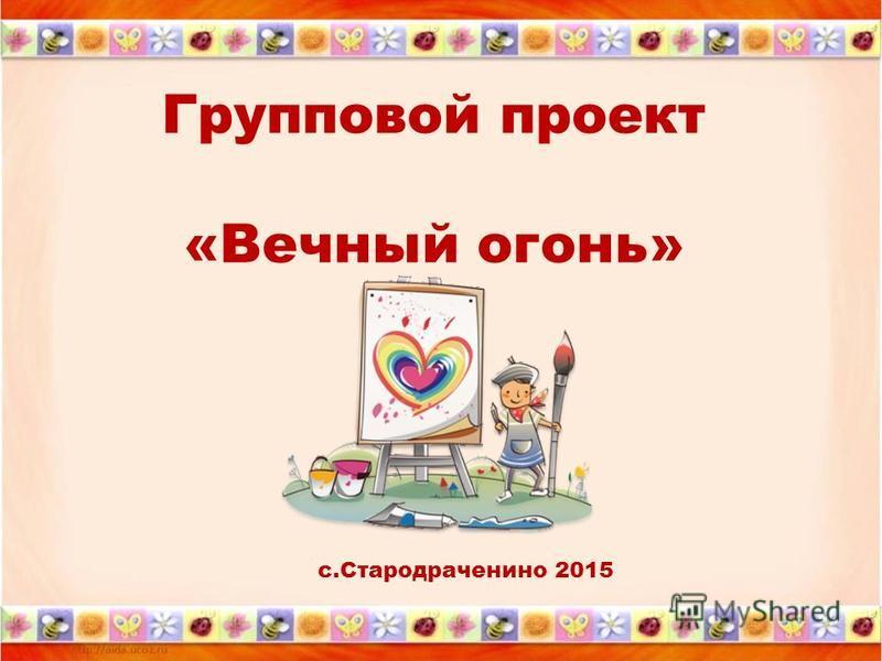 Групповой проект «Вечный огонь» с.Стародраченино 2015