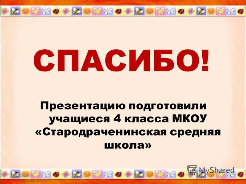 СПАСИБО! Презентацию подготовили учащиеся 4 класса МКОУ «Стародраченинская средняя школа» 27.09.20156