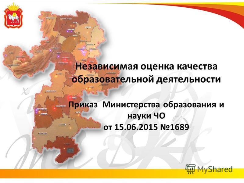 Независимая оценка качества образовательной деятельности Приказ Министерства образования и науки ЧО от 15.06.2015 1689
