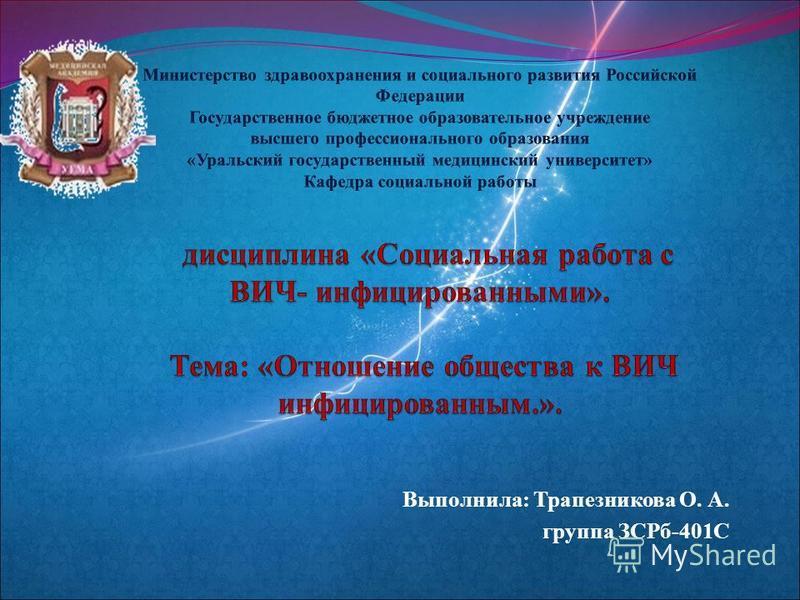 Выполнила: Трапезникова О. А. группа ЗСРб-401С