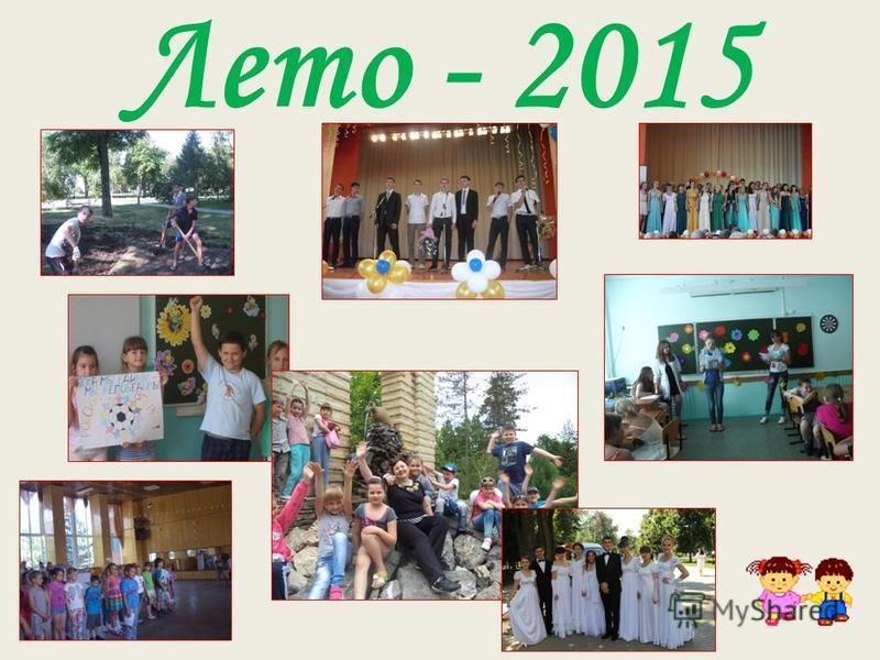Лето - 2015