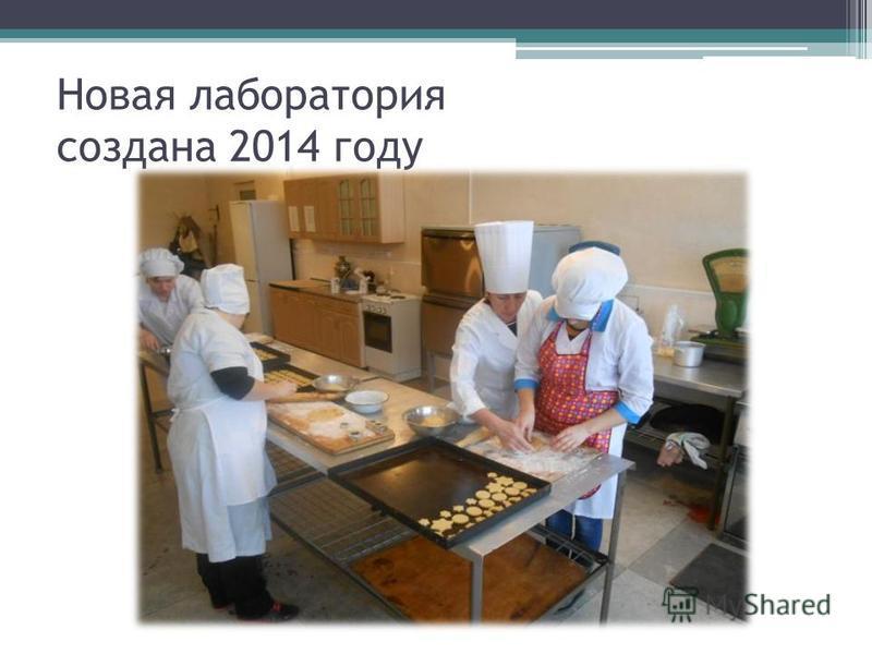 Новая лаборатория создана 2014 году