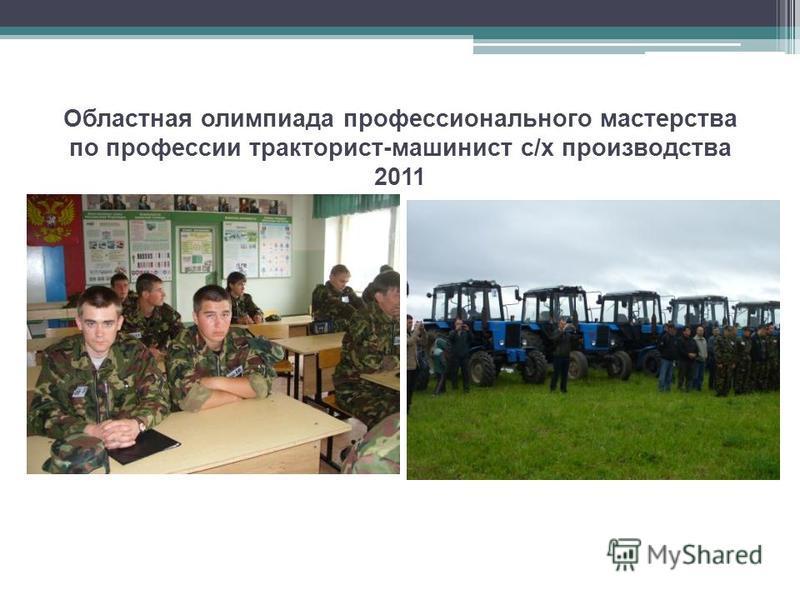 Областная олимпиада профессионального мастерства по профессии тракторист-машинист с/х производства 2011