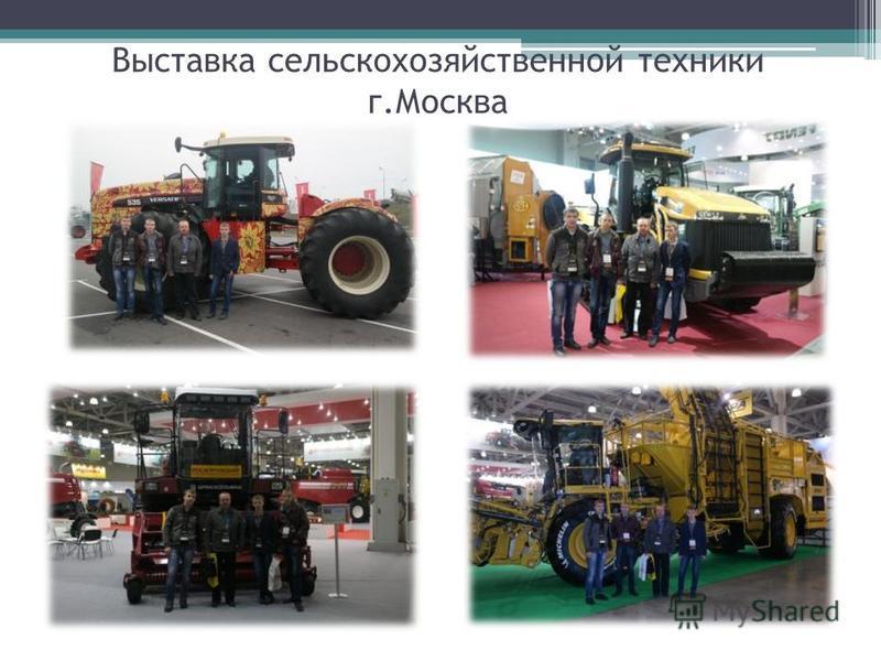 Выставка сельскохозяйственной техники г.Москва