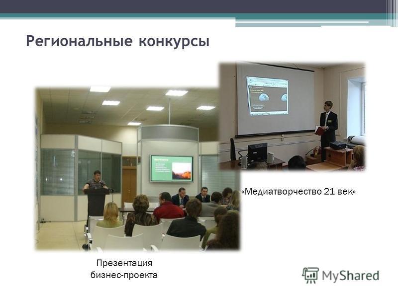 Региональные конкурсы Презентация бизнес-проекта «Медиатворчество 21 век»