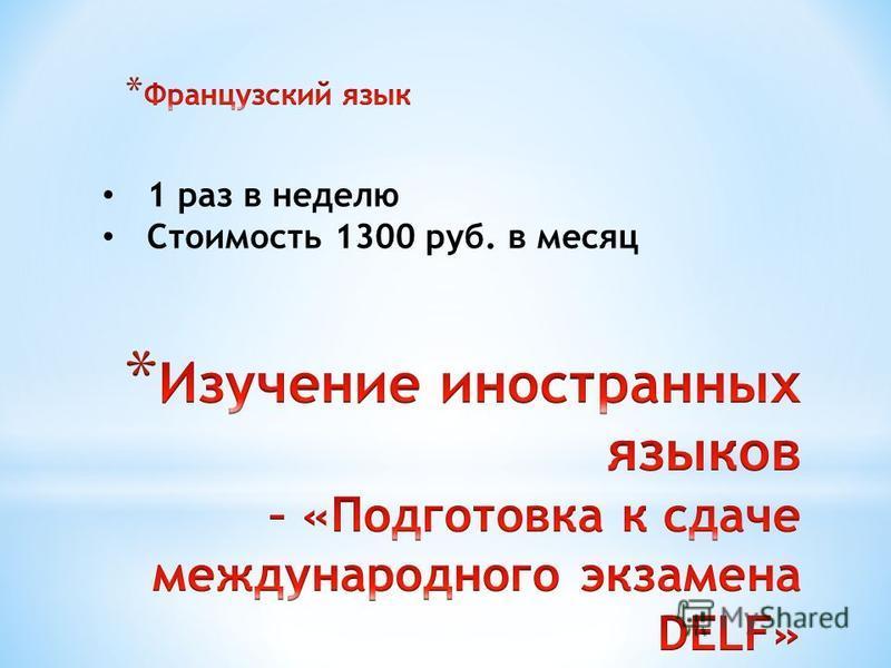 1 раз в неделю Стоимость 1300 руб. в месяц