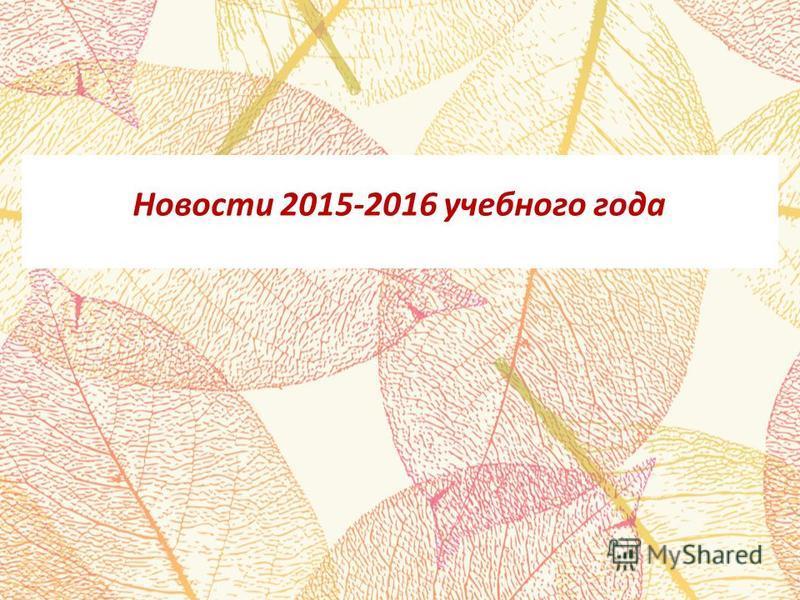 Новости 2015-2016 учебного года