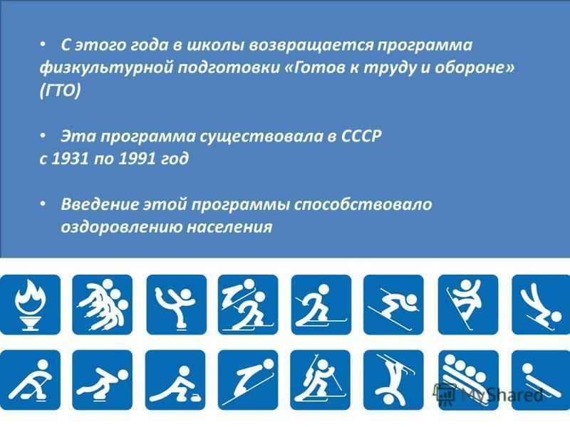 С этого года в школы возвращается программа физкультурной подготовки «Готов к труду и обороне» (ГТО) Эта программа существовала в СССР с 1931 по 1991 год Введение этой программы способствовало оздоровлению населения