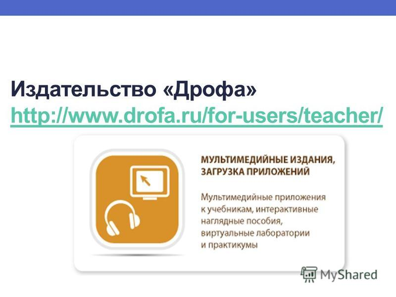 Издательство «Дрофа» http://www.drofa.ru/for-users/teacher/ http://www.drofa.ru/for-users/teacher/