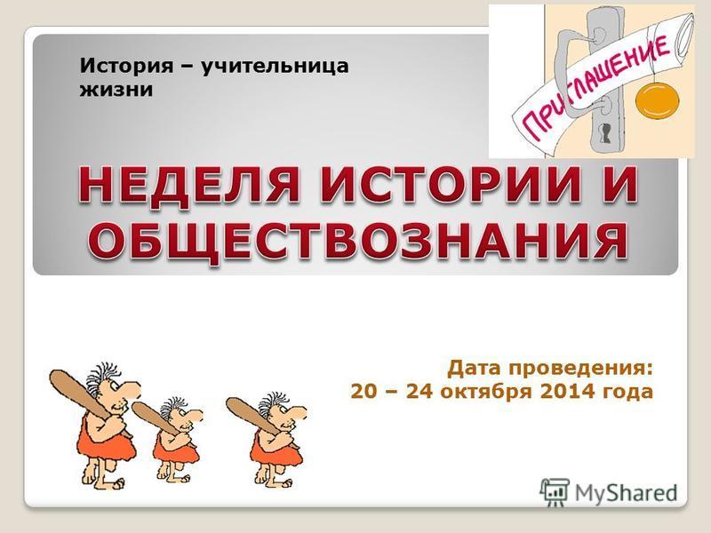 Дата проведения: 20 – 24 октября 2014 года История – учительница жизни