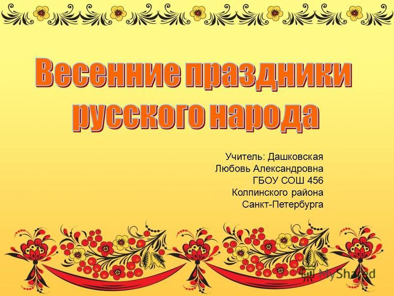 Учитель: Дашковская Любовь Александровна ГБОУ СОШ 456 Колпинского района Санкт-Петербурга