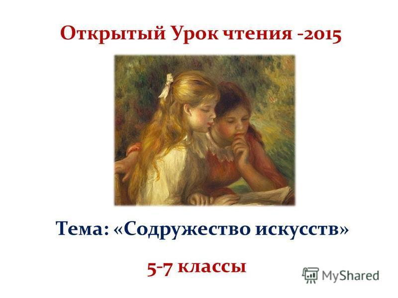 Открытый Урок чтения -2015 Тема: «Содружество искусств» 5-7 классы