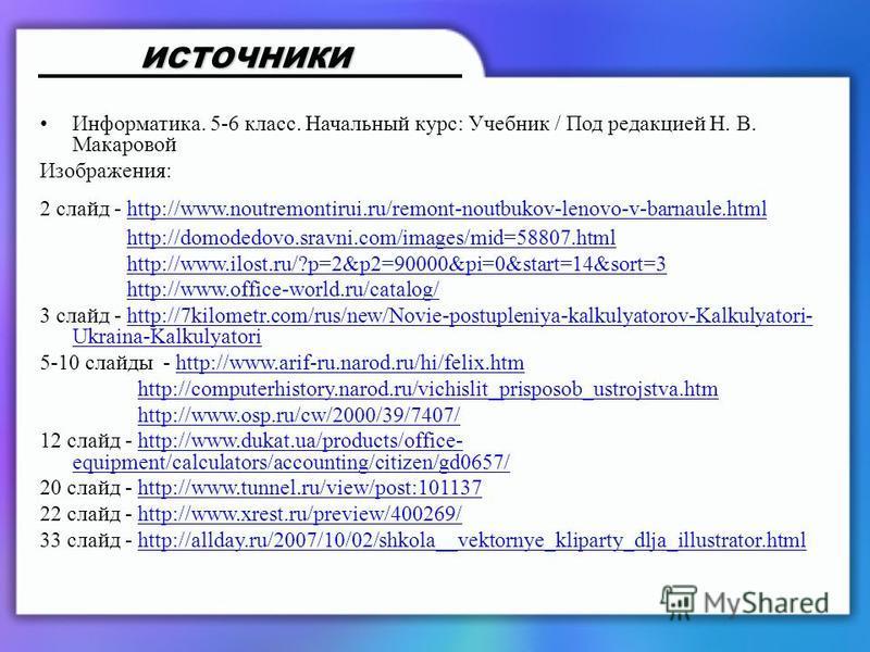 Информатика. 5-6 класс. Начальный курс: Учебник / Под редакцией Н. В. Макаровой Изображения: 2 слайд - http://www.noutremontirui.ru/remont-noutbukov-lenovo-v-barnaule.htmlhttp://www.noutremontirui.ru/remont-noutbukov-lenovo-v-barnaule.html http://dom