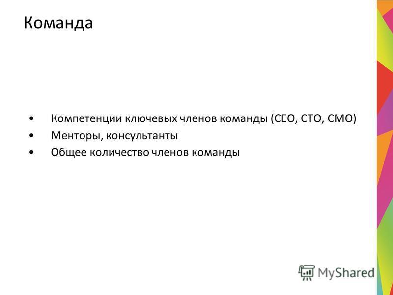 Команда Компетенции ключевых членов команды (CEO, CTO, CMO) Менторы, консультанты Общее количество членов команды