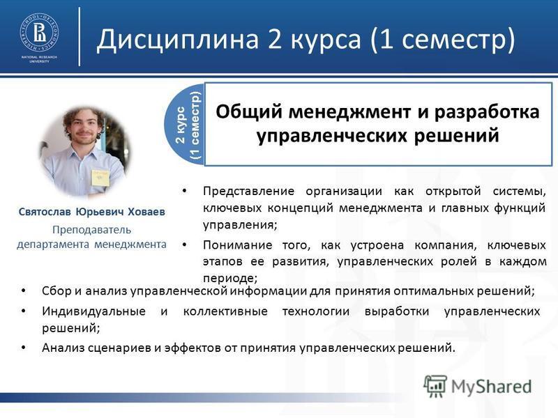 Дисциплина 2 курса (1 семестр) Представление организации как открытой системы, ключевых концепций менеджмента и главных функций управления; Понимание того, как устроена компания, ключевых этапов ее развития, управленческих ролей в каждом периоде; Общ