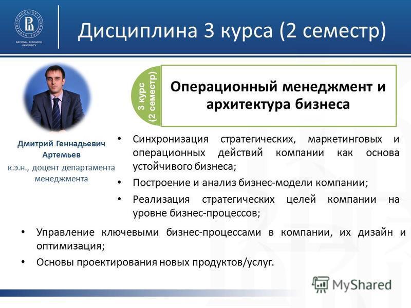 Дисциплина 3 курса (2 семестр) Синхронизация стратегических, маркетинговых и операционных действий компании как основа устойчивого бизнеса; Построение и анализ бизнес-модели компании; Реализация стратегических целей компании на уровне бизнес-процессо