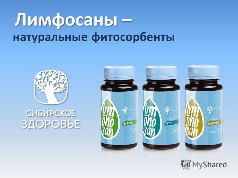 Лимфосаны – натуральные фитосорбенты