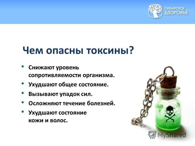 токсины в организме фото