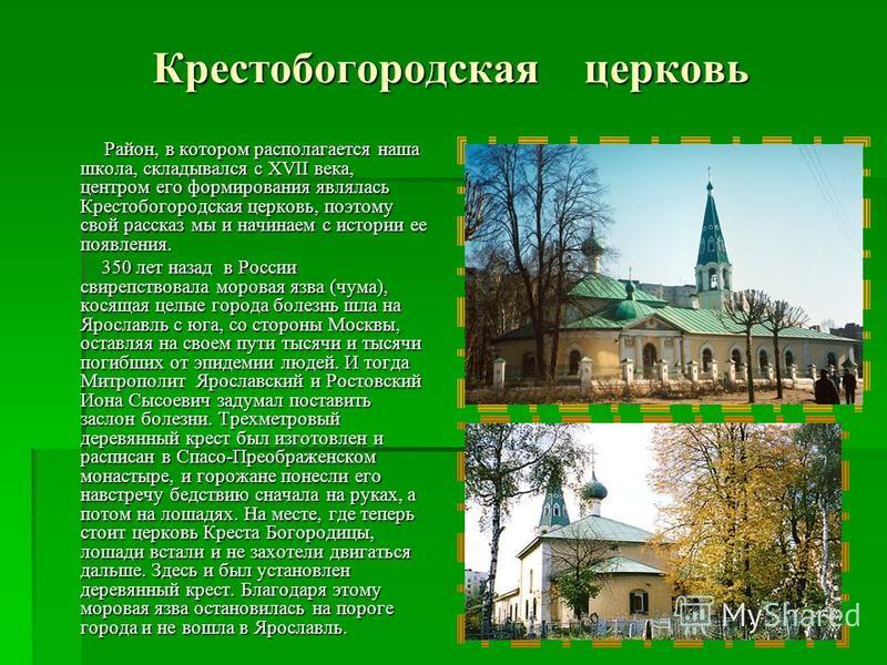 Крестобогородская церковь Район, в котором располагается наша школа, складывался с XVII века, центром его формирования являлась Крестобогородская церковь, поэтому свой рассказ мы и начинаем с истории ее появления. Район, в котором располагается наша