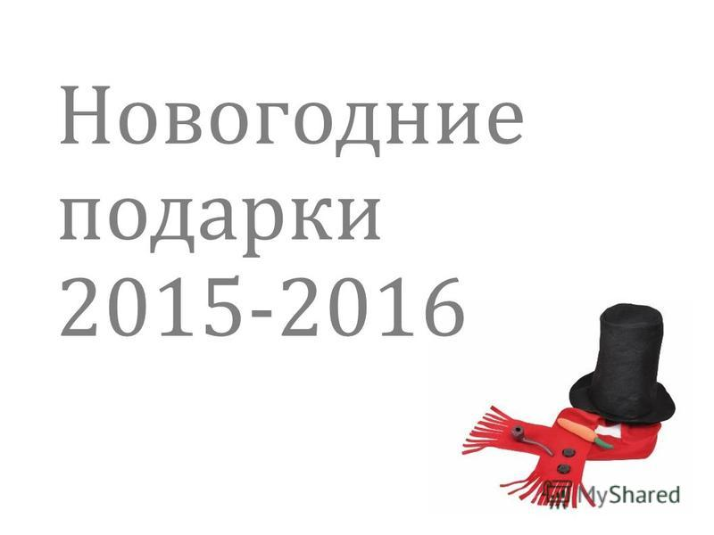 Новогодние подарки 2015-2016