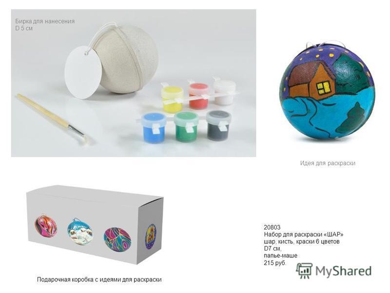 20803 Набор для раскраски «ШАР» шар, кисть, краски 6 цветов D7 см, папье-маше 215 руб. Подарочная коробка с идеями для раскраски Бирка для нанесения D 5 см Идея для раскраски