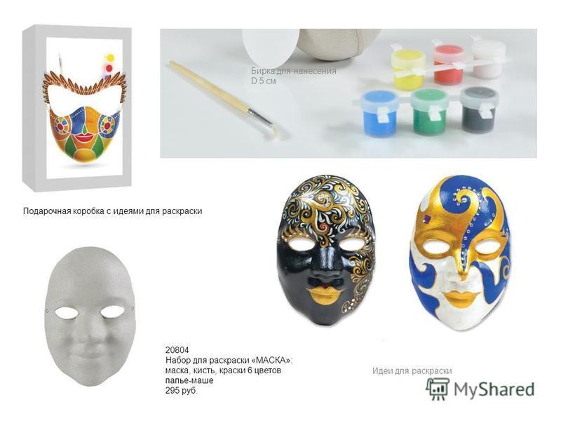 20804 Набор для раскраски «МАСКА»: маска, кисть, краски 6 цветов папье-маше 295 руб. Бирка для нанесения D 5 см Подарочная коробка с идеями для раскраски Идеи для раскраски