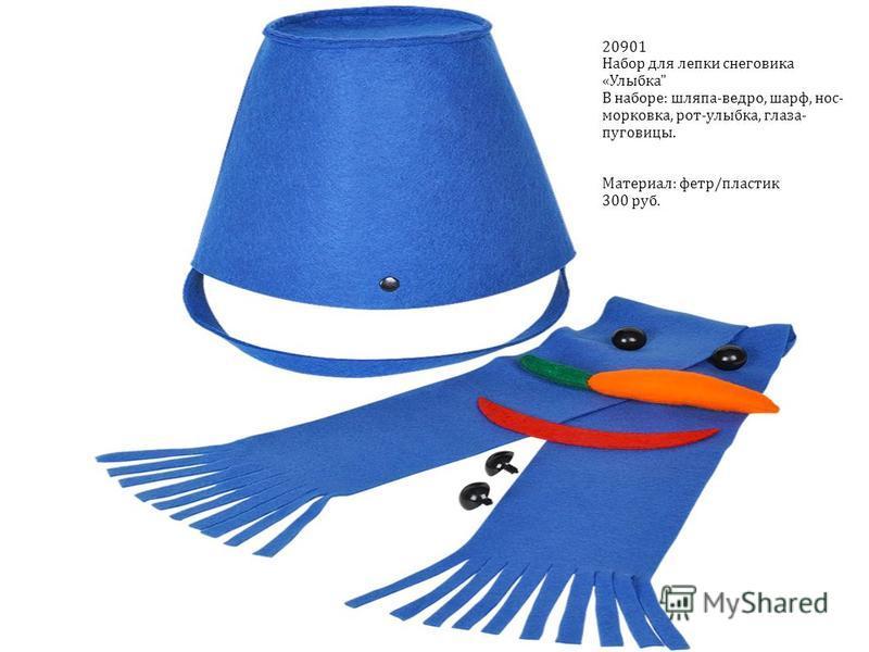 20901 Набор для лепки снеговика «Улыбка В наборе: шляпа-ведро, шарф, нос- морковка, рот-улыбка, глаза- пуговицы. Материал: фетр/пластик 300 руб.