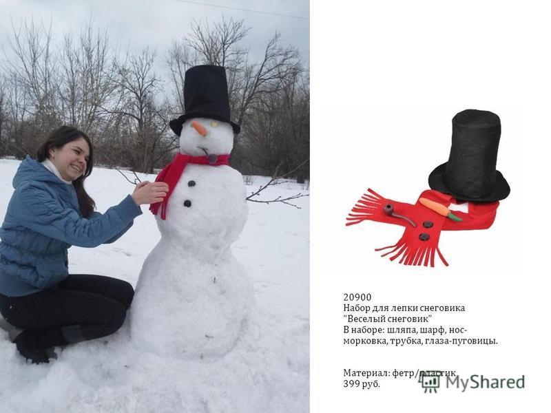 20900 Набор для лепки снеговика Веселый снеговик В наборе: шляпа, шарф, нос- морковка, трубка, глаза-пуговицы. Материал: фетр/пластик 399 руб.