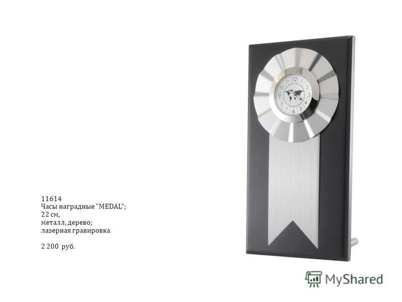 11614 Часы наградные MEDAL; 22 см, металл, дерево; лазерная гравировка 2 200 руб.