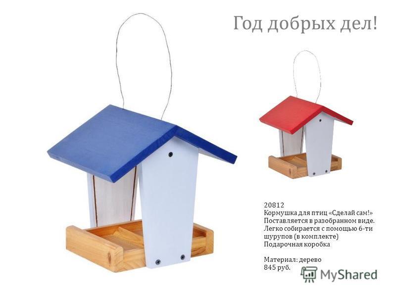 20812 Кормушка для птиц «Сделай сам!» Поставляется в разобранном виде. Легко собирается с помощью 6-ти шурупов (в комплекте) Подарочная коробка Материал: дерево 845 руб. Год добрых дел!