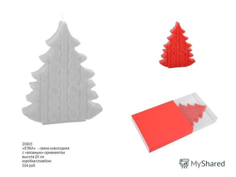 20903 «ЕЛКА» - свеча новогодняя с «вязаным» орнаментом высота 20 см коробка/слив бокс 554 руб.