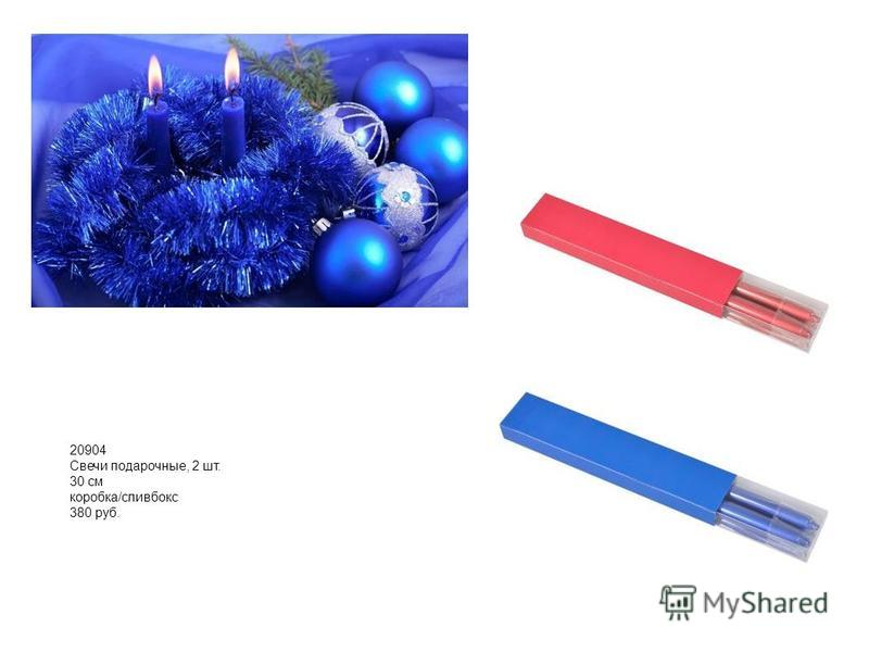 20904 Свечи подарочные, 2 шт. 30 см коробка/слив бокс 380 руб.