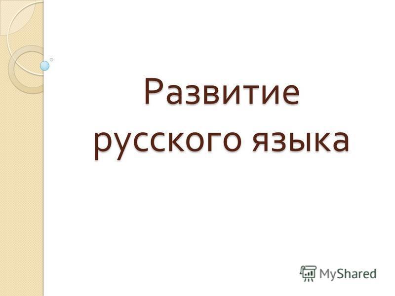 Развитие русского языка