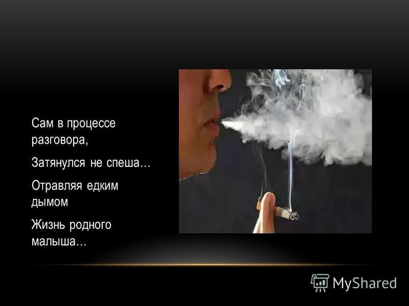 Сам в процессе разговора, Затянулся не спеша… Отравляя едким дымом Жизнь родного малыша…
