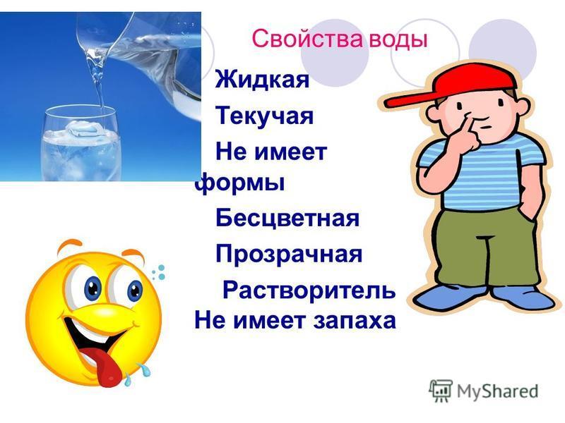 Жидкая Текучая Не имеет формы Бесцветная Прозрачная Растворитель Не имеет запаха Свойства воды