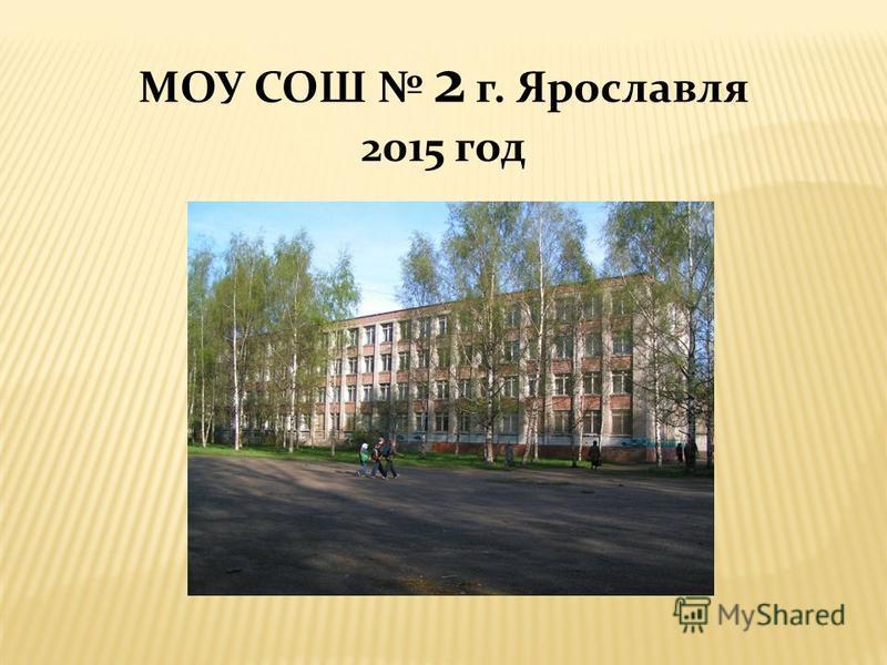 МОУ СОШ 2 г. Ярославля 2015 год