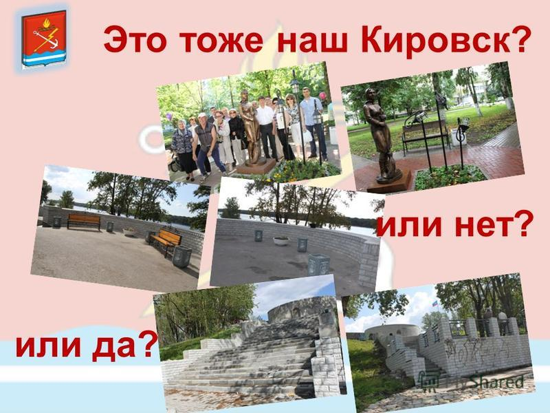 Это тоже наш Кировск? или нет? или да?