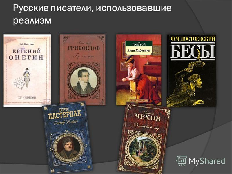 Русские писатели, использовавшие реализм