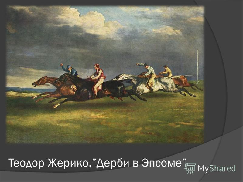 Теодор Жерико,Дерби в Эпсоме