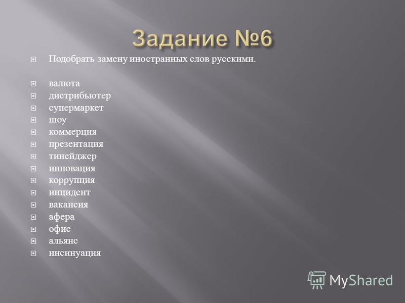 Подобрать замену иностранных слов русскими. валюта дистрибьютер супермаркет шоу коммерция презентация тинейджер инновация коррупция инцидент вакансия афера офис альянс инсинуация