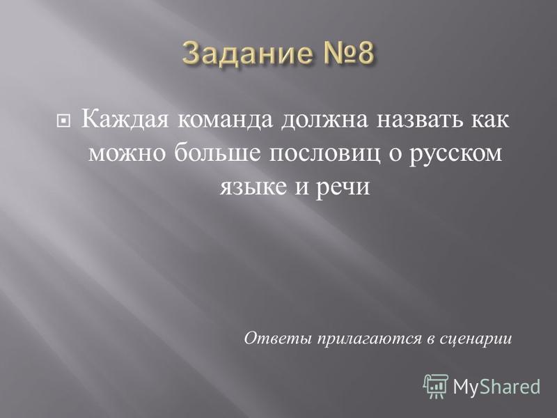 Каждая команда должна назвать как можно больше пословиц о русском языке и речи Ответы прилагаются в сценарии