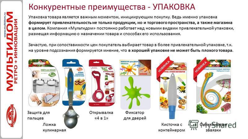 Конкурентные преимущества - УПАКОВКА Упаковка товара является важным моментом, инициирующим покупку. Ведь именно упаковка формирует привлекательность не только продукции, но и торгового пространства, а также магазина в целом. Компания «Мультидом» пос