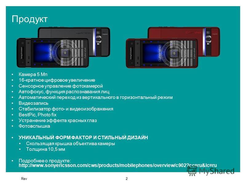 Rev2 Продукт Камера 5 Мп 16-кратное цифровое увеличение Сенсорное управление фотокамерой Автофокус, функция распознавания лиц Автоматический переход из вертикального в горизонтальный режим Видеозапись Стабилизатор фото- и видеоизображения BestPic, Ph