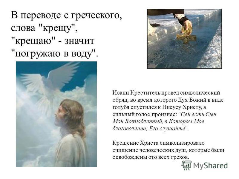 В переводе с греческого, слова